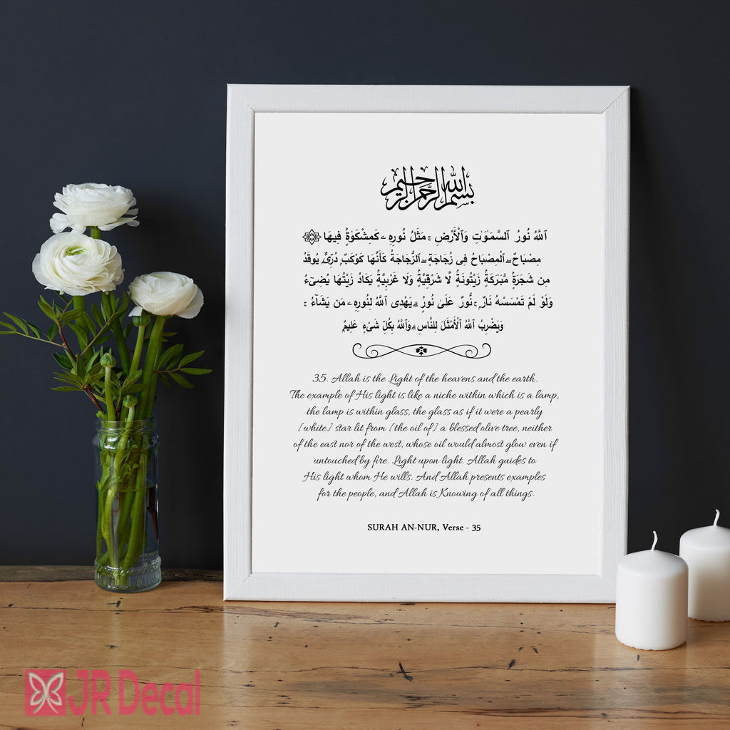 Surah an-Nur Verse Islamic Wall Art Picture Frame