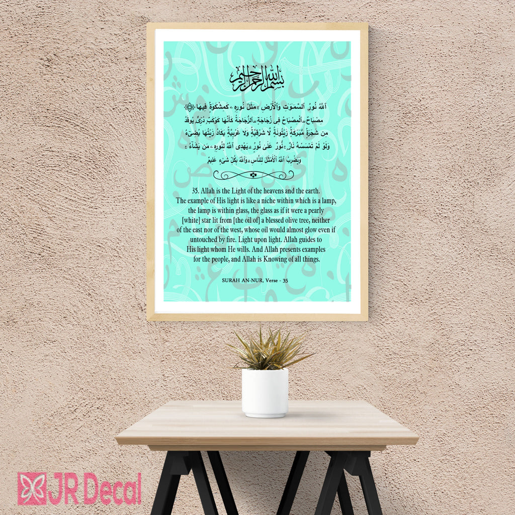Surah an-Nur Printed Picture Frame