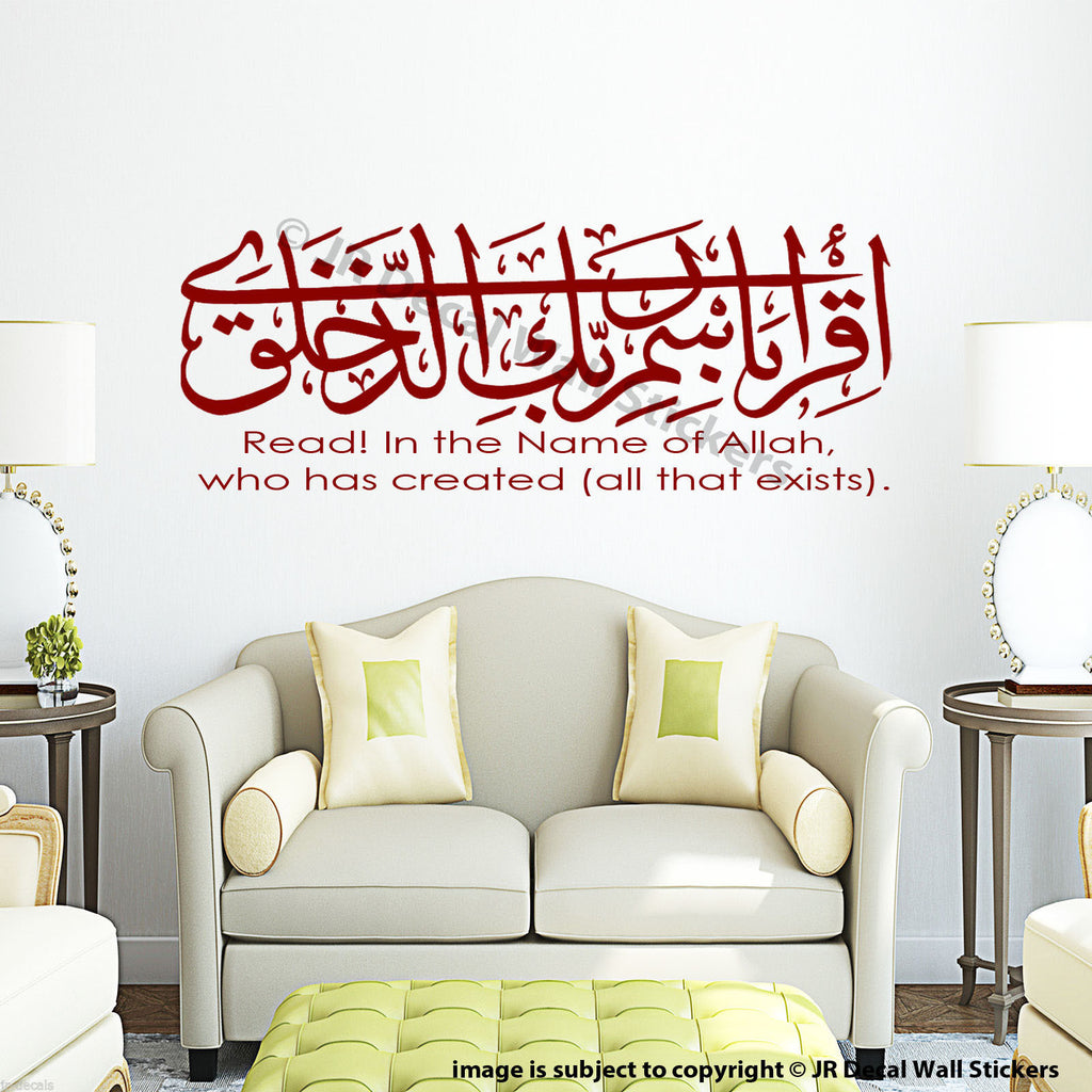 IQRA Bismi Rabbika with English Meaning Islamic Wall Art