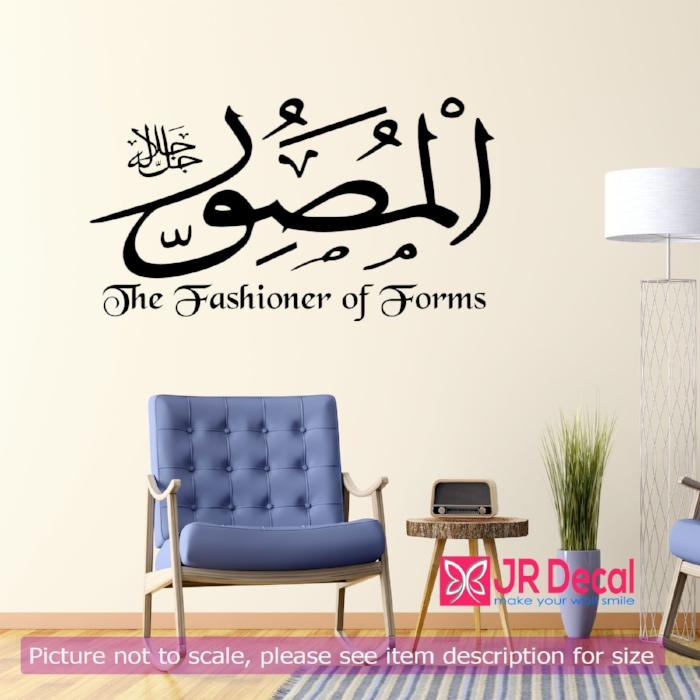 AL-Musawwir 99 name of allah with english meaning vinyl wall stickers