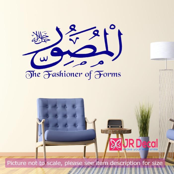 AL-Musawwir with English meaning Islamic Wall Art