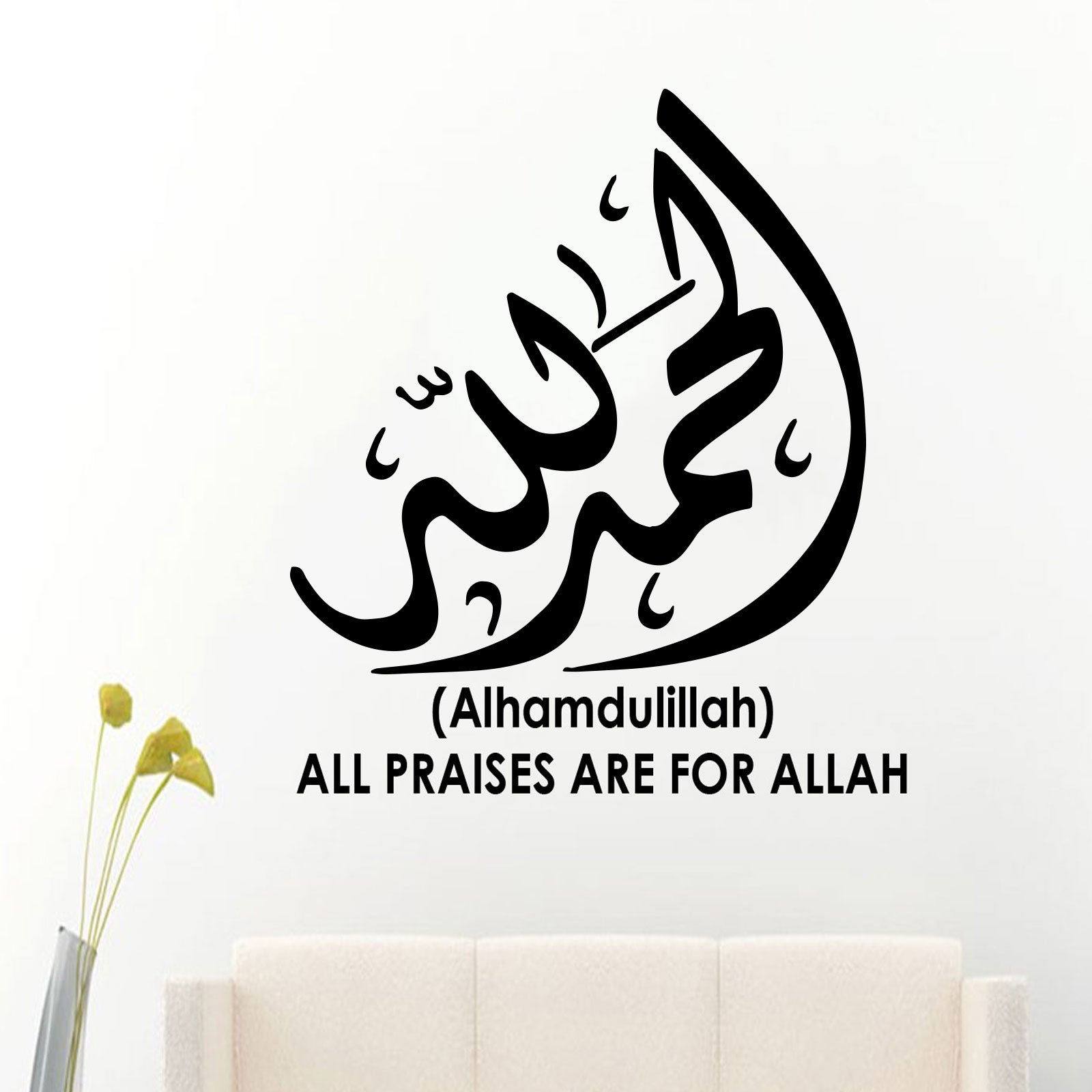 ... Alhamdulillah With English Translation Islamic Wall Art Stickers In  Black ...