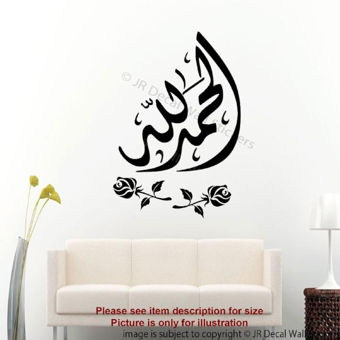 Alhamdulillah Islamic Wall art Stickers 01 in black