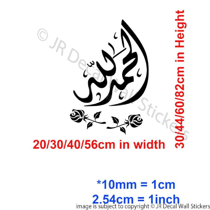 Alhamdulillah Islamic Wall art Stickers