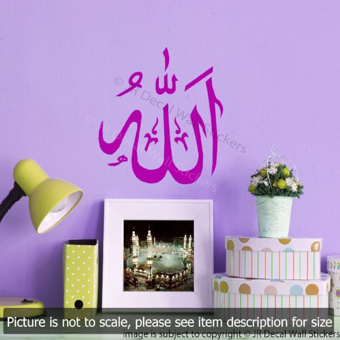 Allah Islamic Wall Art Decal
