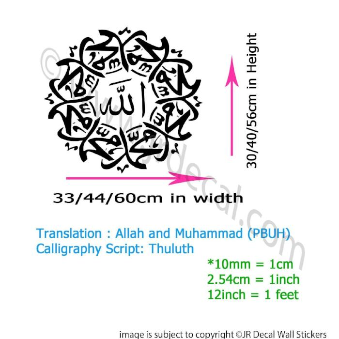 Muhammad Islamic Wall Art Stickers