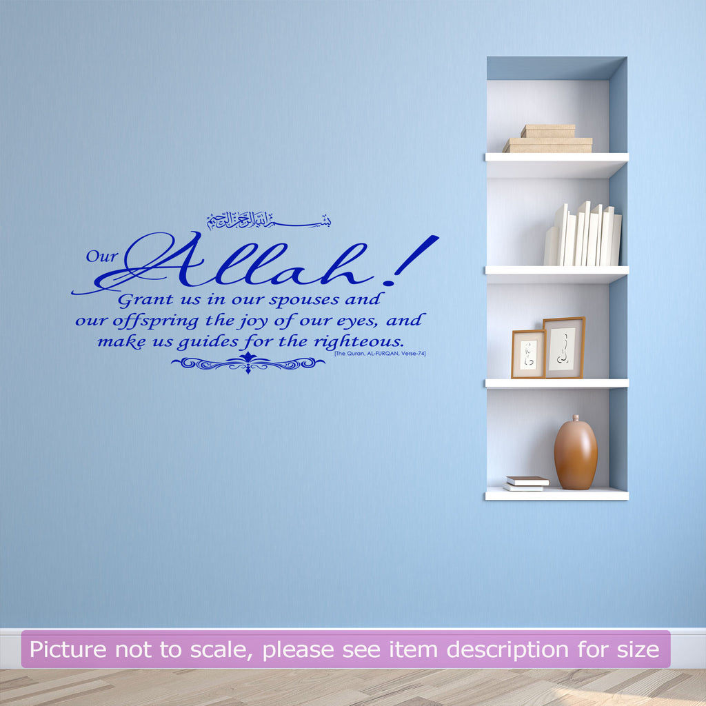 SURAH FURQN :74- Dua in English Islamic Wall Stickers