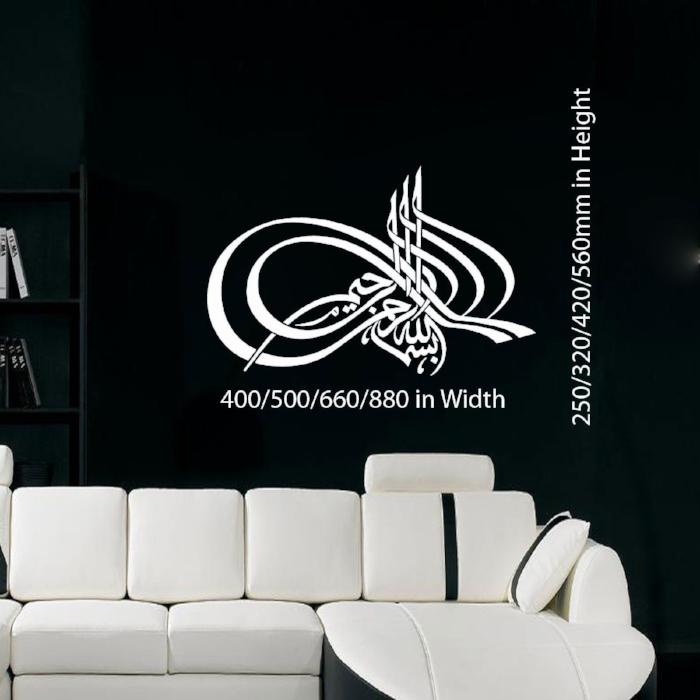 Tughra Islamic Wall Art Stickers