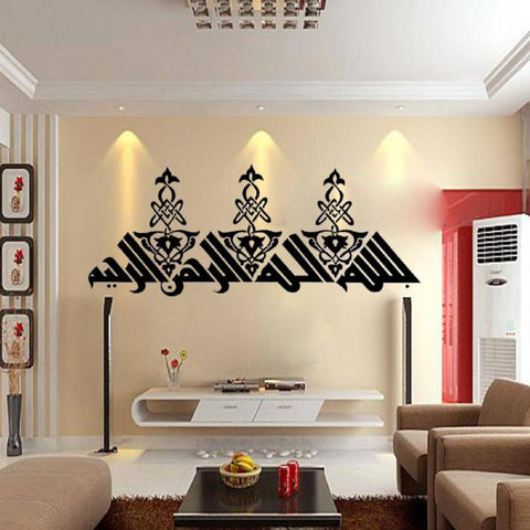 Bismillah Calligraphy Islamic Wall stickers JRD2