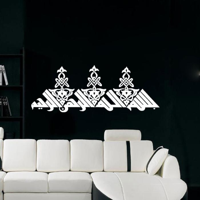 Bismillah Calligraphy Islamic Wall art
