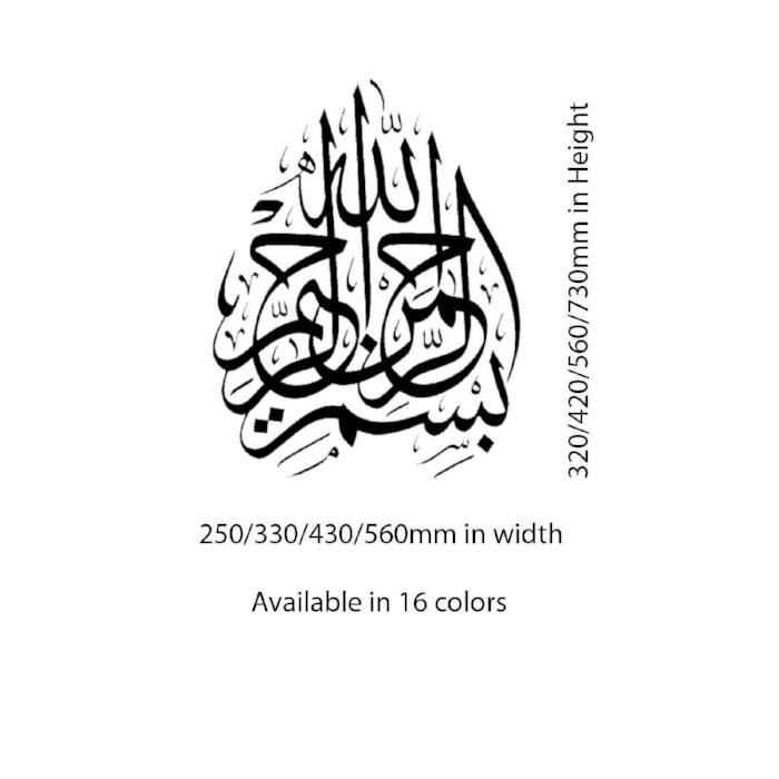 Bismillah Wall Decals