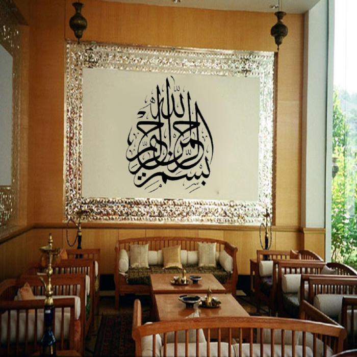 Bismillah Islamic Wall Decals