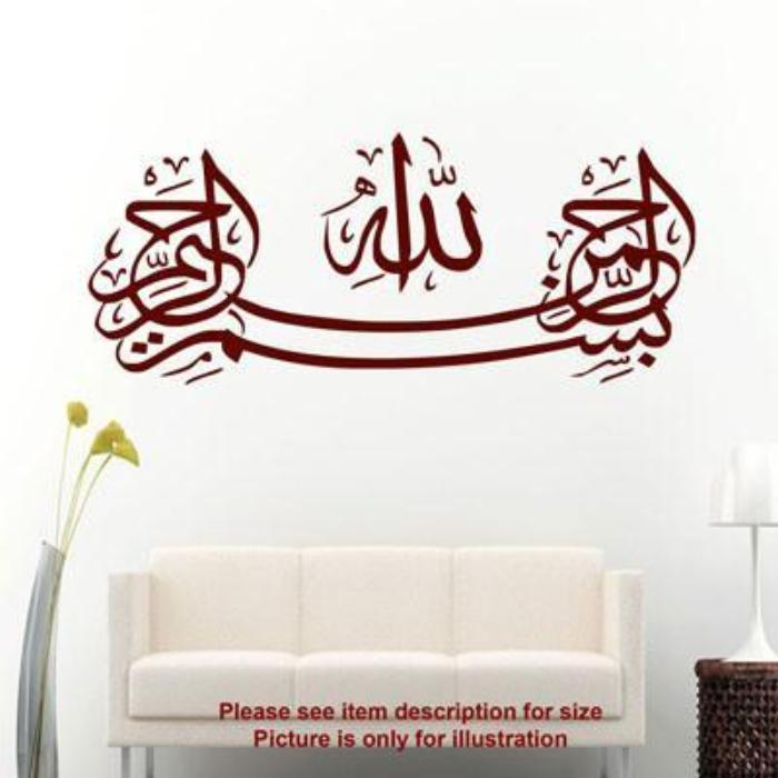 Wall Art Stickers Bismillah Islamic