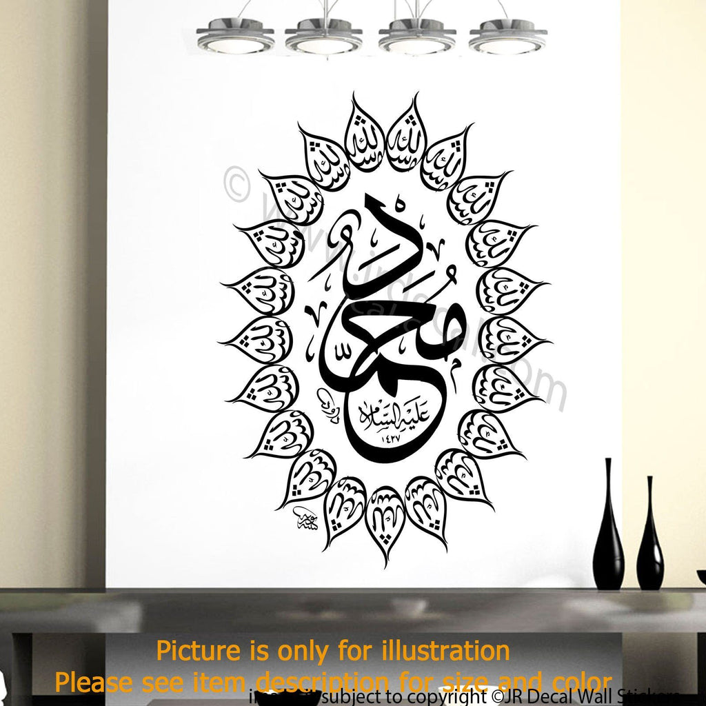MashaAllah Muhammad (pbuh) Islamic Wall Art Stickers JRD5 in Black