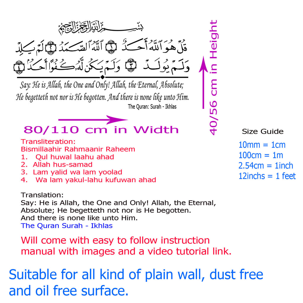 'Surah AL Ikhlas' with English meaning Islamic wall Art