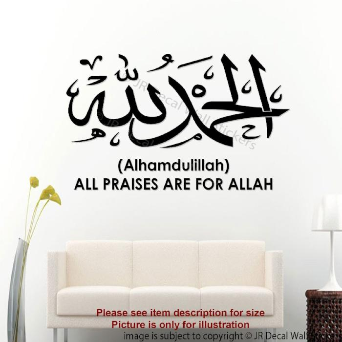 Alhamdulillah with English  Islamic Wall Art Stickers 02 in black
