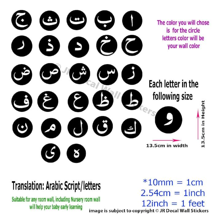 Sticker OfArabic Alphabet Polka Nursery Islamic