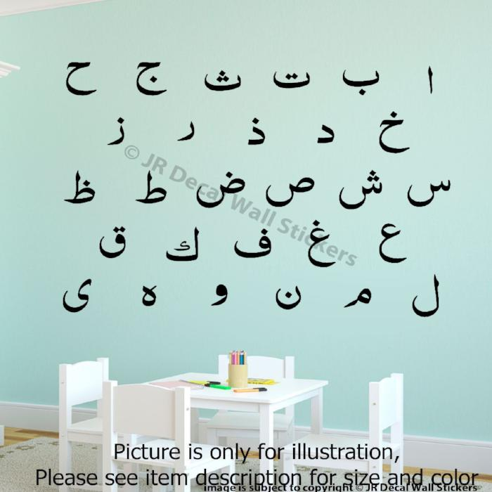 Arabic alphabet nursery islamic wall art sticker jr decal wall arabic alphabet nursery islamic wall art sticker in black amipublicfo Image collections