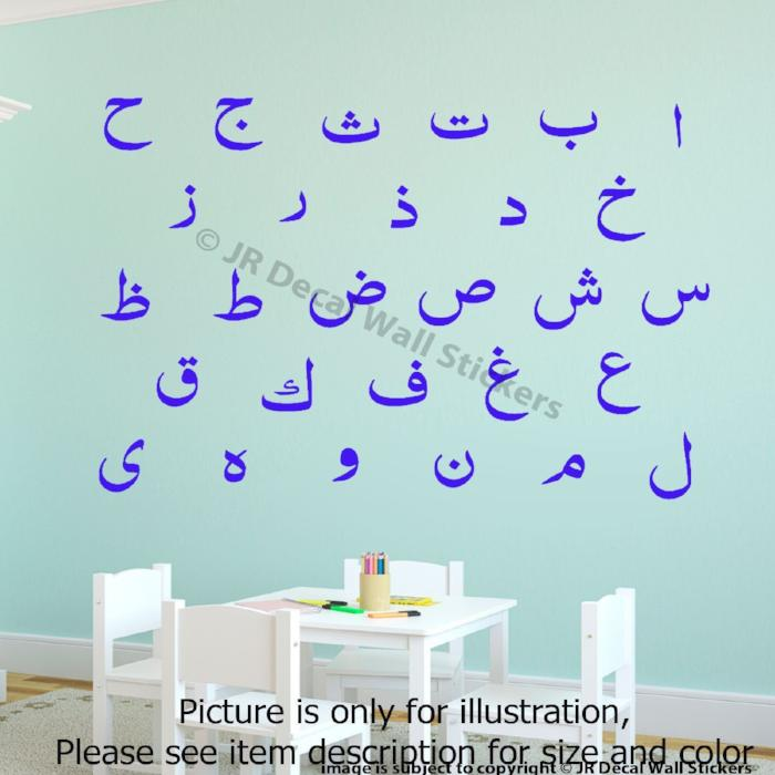 Arabic Alphabet Nursery Islamic Wall Art Sticker in blue