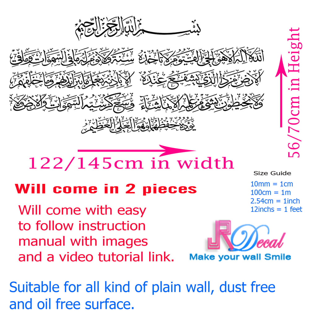 Ayatul Kursi Islamic Wall Stickers JRD5