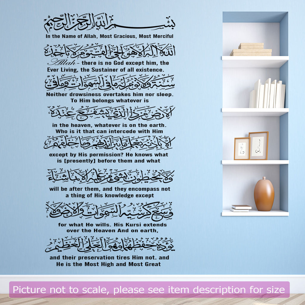 Ayatul Kursi-  with English meaning Islamic Wall sticker decals