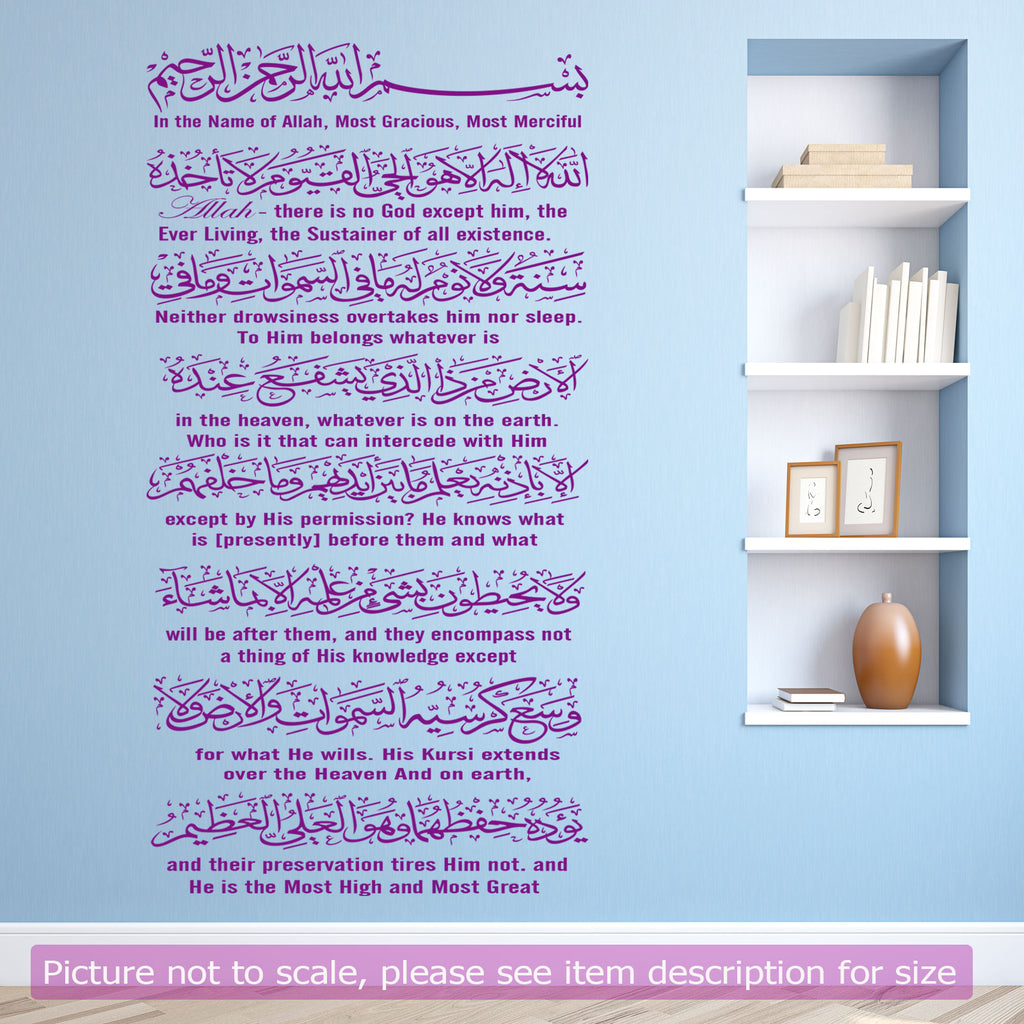 Ayatul Kursi with English Translation Islamic Wall Art Decal JRD4