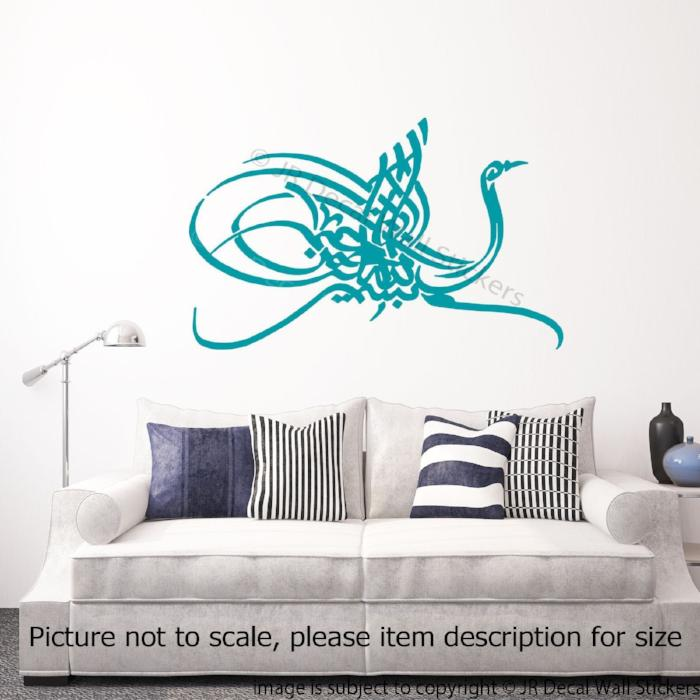 Bismillah Peacock Islamic Wall Decal JRD4