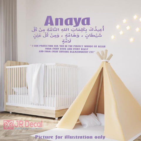 Dua for Children Nursery room Islamic Wall art Stickers