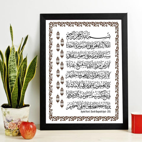 Islamic Picture frame Art
