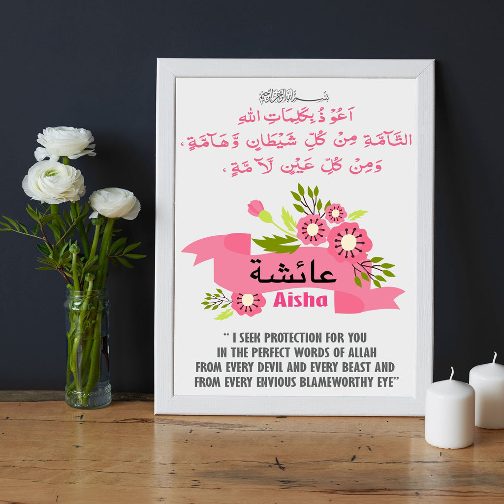 Personalized Girls Name wall art Frame - Muslim Eid gift