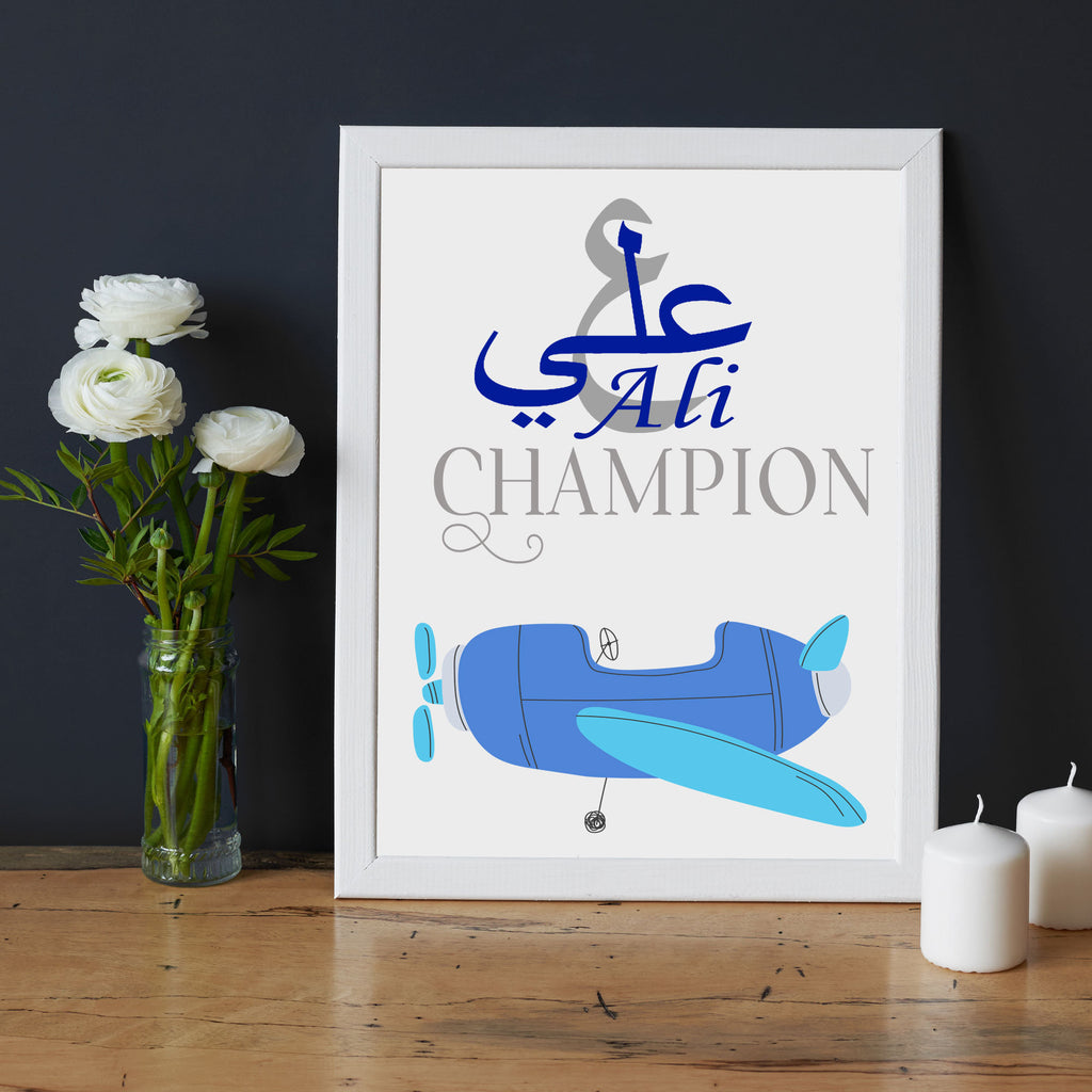 Boy Name Islamic Personalized wall art Frame