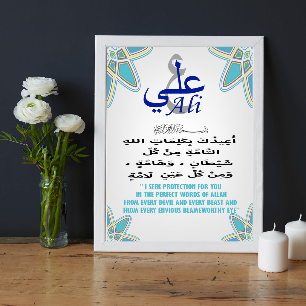 Personalized Name wall art Frame with Dua - Muslim Eid Gift