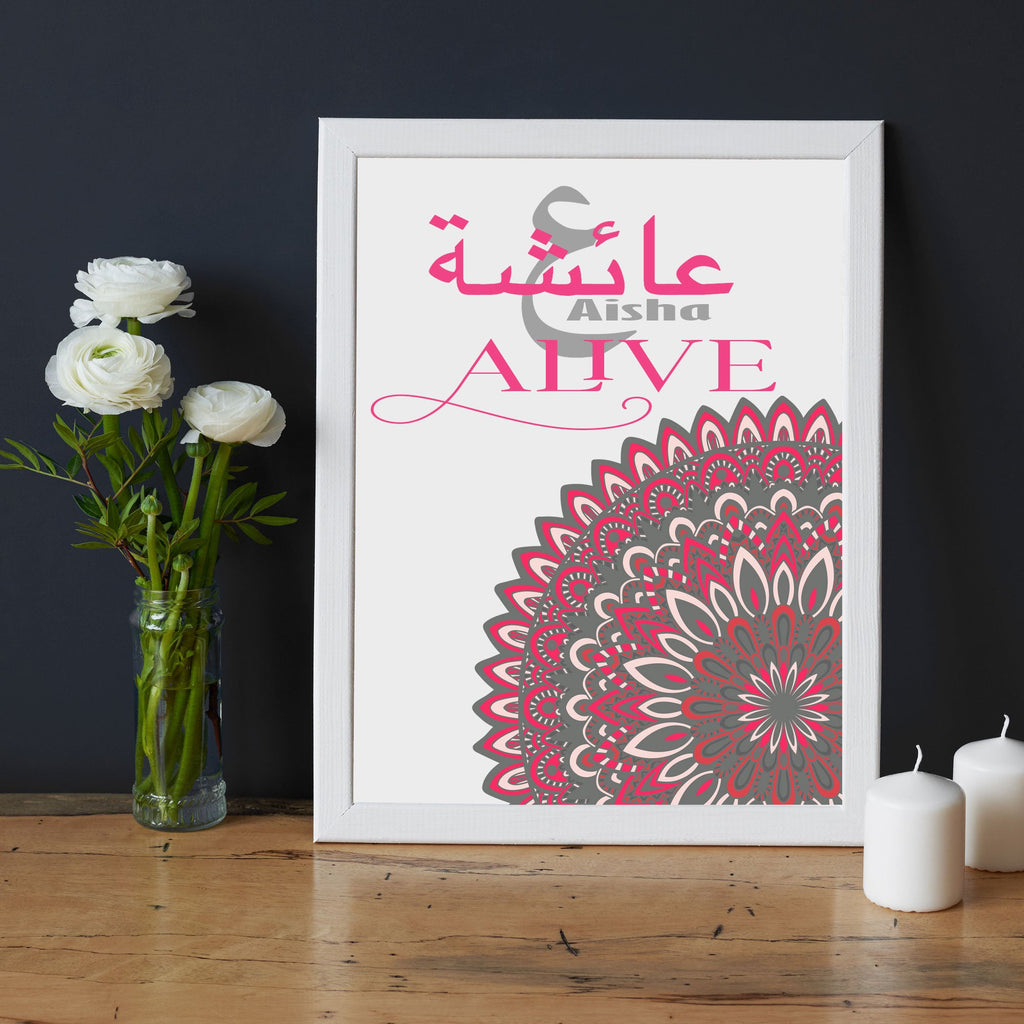 Islamic Personalized Girls Name wall art Frame