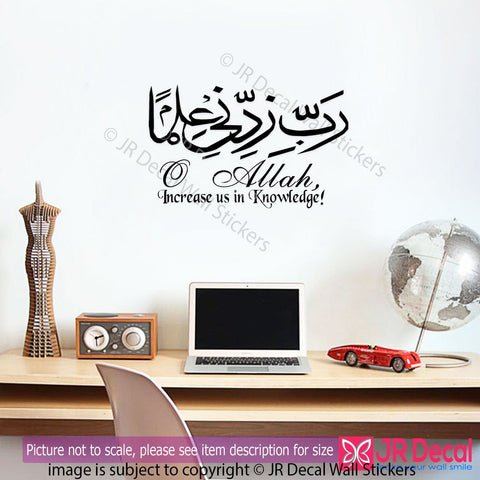 Rabbi Zidni Ilma English Translation Islamic Wall Decal JRD-QV-44