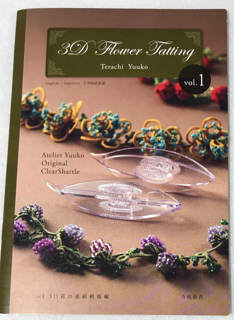 Japanese 3D Flower Tatting Vol 1 Book by Terachi Yuuko