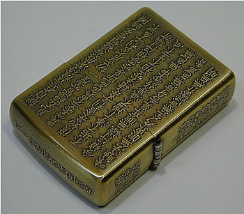 Zippo Lighter Heart Sutra 5 Sides Carving Antique Brass