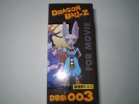 003 God of Destruction byrrus single item Dragon Ball Z The Movie World Collectable Figure vol1 DB play (japan import)
