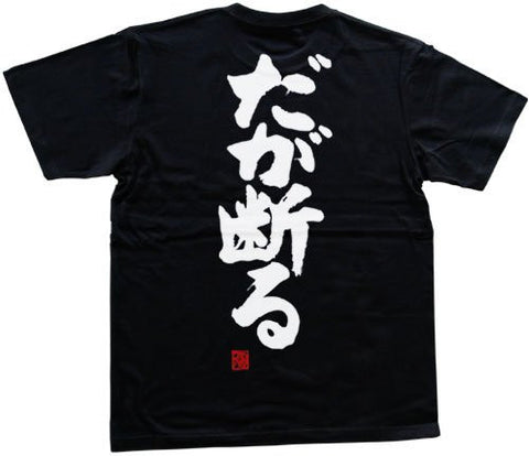 Japanese KANJI T-shirt Daga-Kotowaru(with seal)
