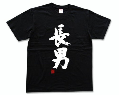 Japanese KANJI T-shirt Chonan(with seal)