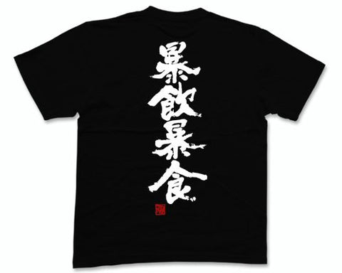Japanese KANJI T-shirt Boin-Bosyoku(with seal)