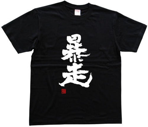 Japanese KANJI T-shirt Boso(with seal)