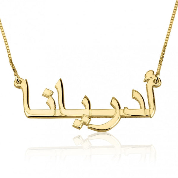 24k Gold Plated Arabic Name Necklace - jeweleen - 1