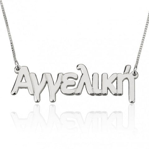 Sterling Silver Greek Name Necklace - jeweleen - 1