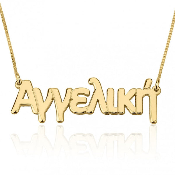 24k Gold Plated Greek Name Necklace - jeweleen - 1