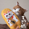 Japanese Lucky Cat, Maneki Neko cat toys with Sivervine