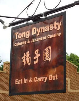 chinese restaurant custom copper sign