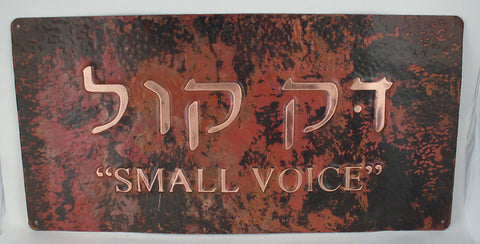 custom sign with hebrew characters