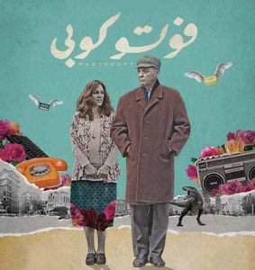 PHOTOCOPY Movie Screening at the Festival of Arabic Music and Arts