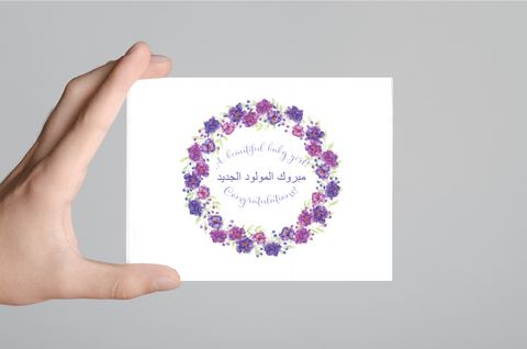 New Baby Girl Card (Floral) - Arabic & English