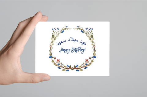 Birthday Cards (Floral) - Arabic & English